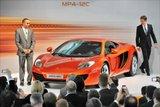 Подарок от McLaren