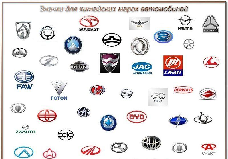 марки машин с названиями и фото