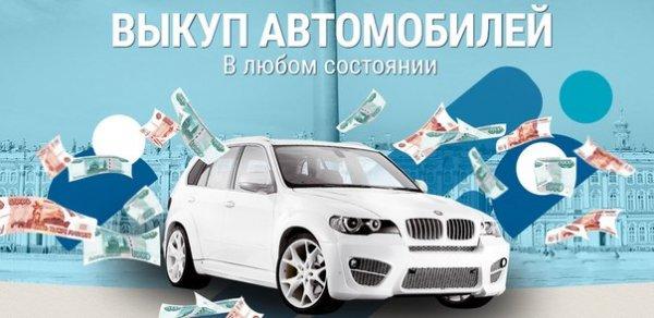 Автовыкуп с лучшей компанией Москвы