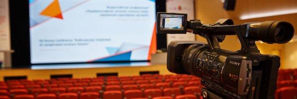 Нужна высококачественная видеосъемка конференций - обращайтесь в нашу компанию!
