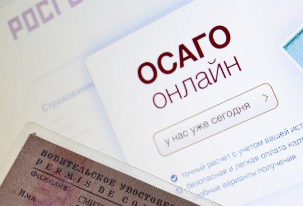 Е-ОСАГО станет обязательным для всех страховщиков с 2017 года