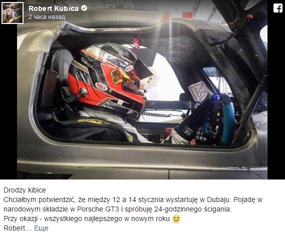 Кубица примет участие в гонке «24 часа Дубая»