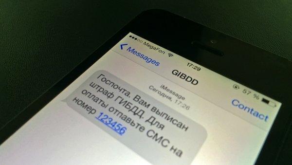 Водители получили более 8,3 млн SMS о штрафах от ГИБДД