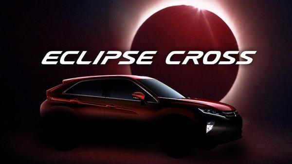 Mitsubishi назвала новый кроссовер Eclipse Cross