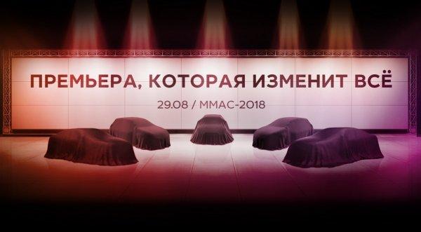 Волжский автомобильный завод пообещал премьеру, которая «изменит все»